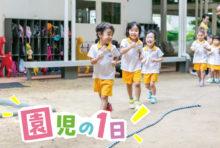 バンコクの幼稚園「園児の1日」