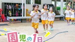 バンコクの幼稚園「園児の1日」 - ワイズデジタル【タイで生活する人のための情報サイト】