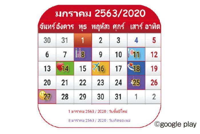 明けましておめでとうございます。今年も「おしえてタイランド」をご愛読のほど、よろしくお願いいたします。  さて街なかでは、「2563」と書かれた新年の祝いを目にすることも多いはず。この数字は「ポーソー(Put Sakarat)」と呼ばれ、タイ独自の暦である「仏暦」を表します。 1913年、ラマ6世の治世に正式に採用された「仏暦」は、現在も官公庁や王室関連の書類などには西暦と併記されます。また西暦よりも543年古いとされ、西暦に「543」を足すと仏暦を割り出すことができます。(例:西暦2020年+543=仏暦2563年)。