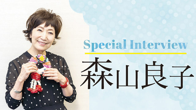 Special Interview 森山良子 - ワイズデジタル【タイで生活する人のための情報サイト】