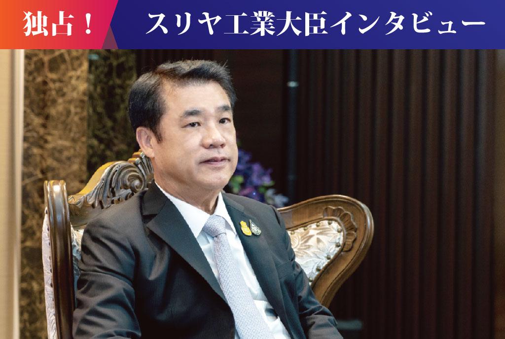 独占!スリヤ工業大臣インタビュー「タイには日本の力が不可欠」 - ワイズデジタル【タイで生活する人のための情報サイト】