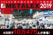ASEAN最大級の金属・工作機械展示会「METALEX 2019」開催!