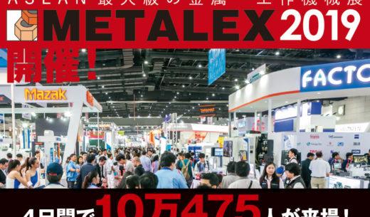 """""""製造大国""""ニッポンとドイツが揃い踏みの4日間で10万475人が来場! ASEAN最大級の金属・工作機械展示会「METALEX 2019」が11月20〜23日の4日間に渡って開催された。 今年は世界50カ国10地域から4000社が出展。製造大国タイにとって最大のイベントだけあって、4日間で延べ10万475人が会場を訪れた。"""