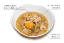 【居酒屋 気楽】鶏もつ煮 130B