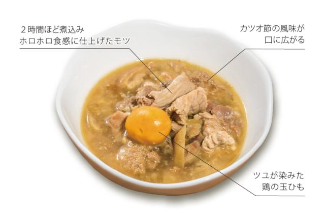 【居酒屋 気楽】鶏もつ煮 130B - ワイズデジタル【タイで生活する人のための情報サイト】