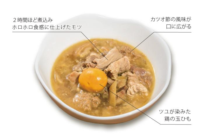 これぞ日本の味! モツの旨みと酒、醤油、みりんが絶妙に調和した煮汁からは、どこか懐かしい香りが感じられます。そういえば最近、日本帰ってないなぁ…。