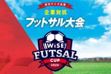 WiSE企業対抗フットサル大会