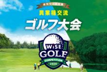 週刊ワイズ主催 第1回 異業種交流ゴルフ大会