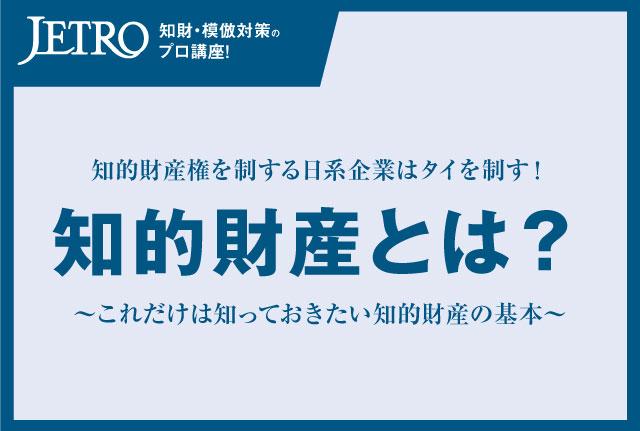 知財・模倣対策の プロ講座! 知的財産権を制する 日系企業はタイを制す!