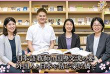 Special Interview 国際交流基金xLSEアカデミー