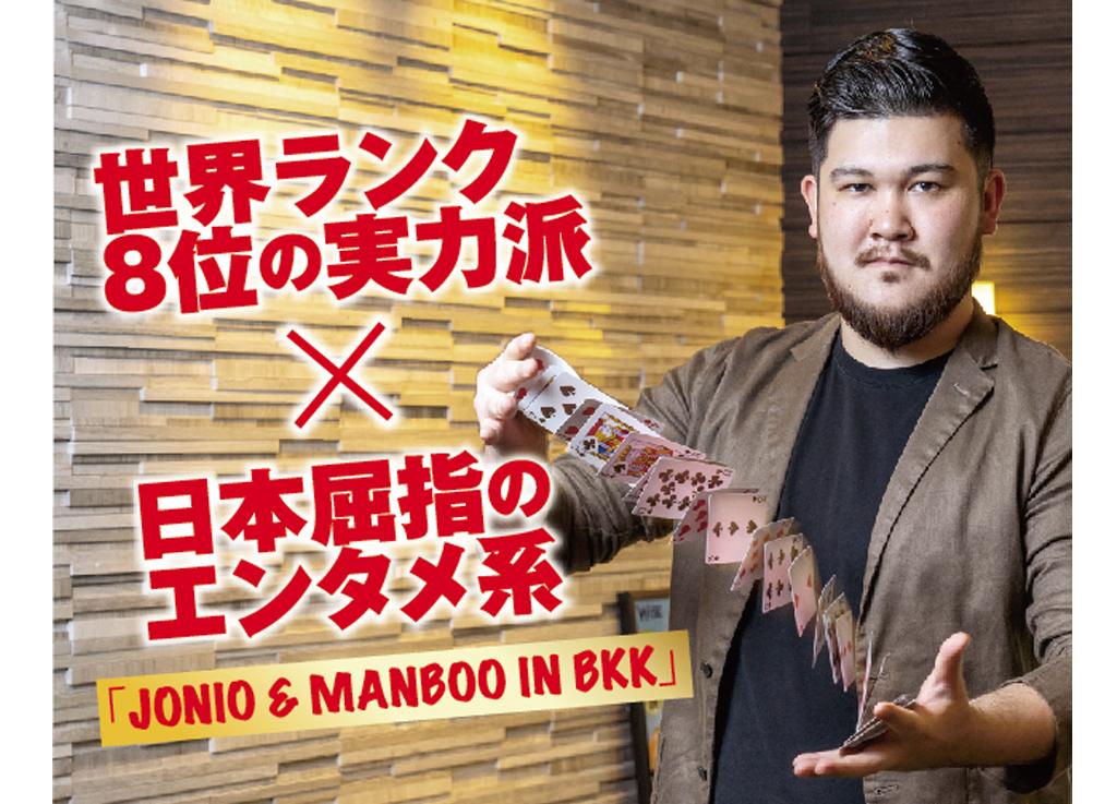 Special Interview Magician JONIO - ワイズデジタル【タイで生活する人のための情報サイト】