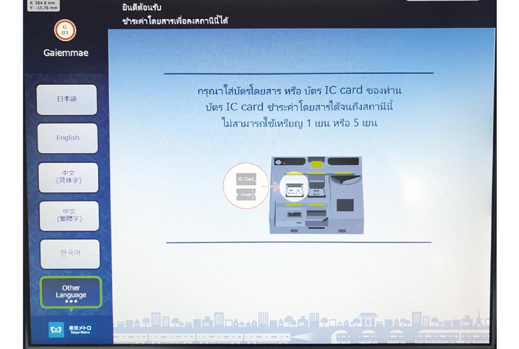 外国語とホスピタリティ - ワイズデジタル【タイで生活する人のための情報サイト】