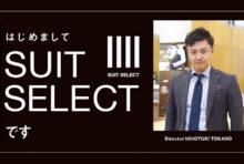 """SUIT SELECTが選ぶ、""""フォーマルな男の装い"""""""
