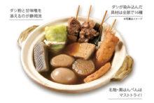 """これこれ、日本の冬を思い出したい今の時期にぴったり。日本から取り寄せた黒はんぺんや、静岡風には欠かせない""""ダシ粉""""に甘味噌は、言わずもがなの名脇役ですよね。"""