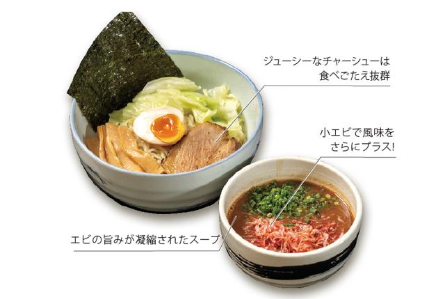 待ってました! エビ味噌スープのつけ麺って珍しいんですよね。エビならではの奥深いコクがやみつきになります。シコシコの麺と一緒に、ズズッといっちゃいましょう!