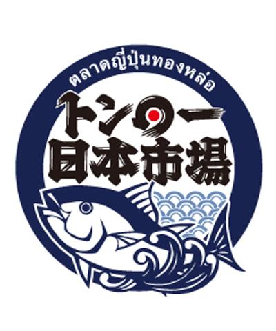トンロー日本市場 - ワイズデジタル【タイで生活する人のための情報サイト】