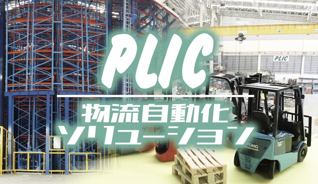 PLIC CO., LTD. - 企業検索 - ワイズデジタル【タイで生活する人のための情報サイト】