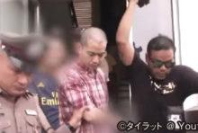 バンコク都内で発生した猟奇的殺人事件が話題となっている。資産家の男、アイス(41)が昨年10月、売春婦の女性(22)を自宅に呼び込み、暴行を加えて鉄製容器に監禁。