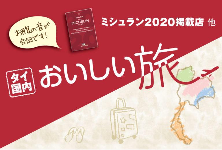 ソンクラン旅行特集 2020「ホテル特集」