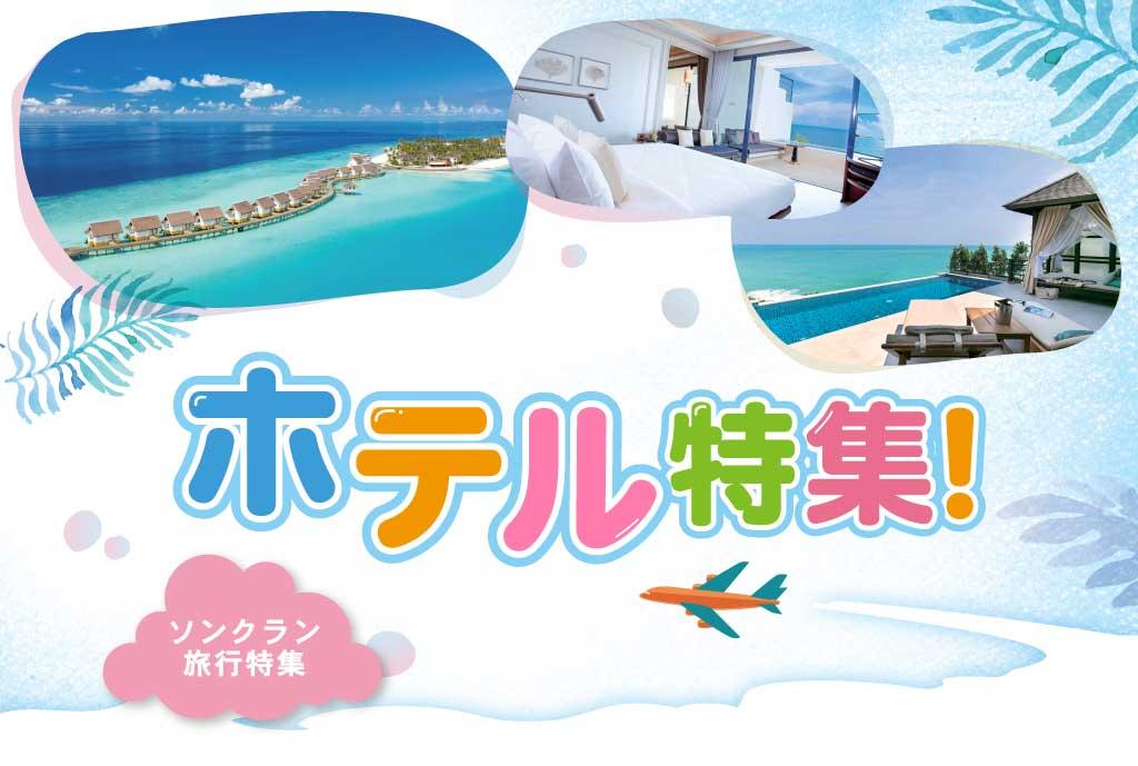 ソンクラン 旅行特集 2020「ホテル特集」週刊ワイズ