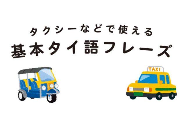 タクシーで使えるタイ語フレーズ - ワイズデジタル【タイで生活する人のための情報サイト】