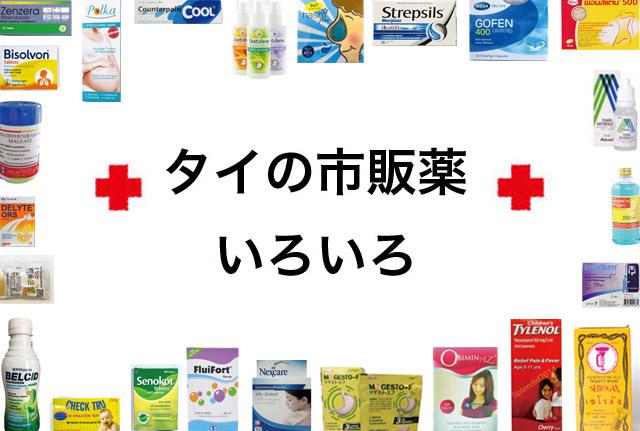 タイの市販薬いろいろ - ワイズデジタル【タイで生活する人のための情報サイト】
