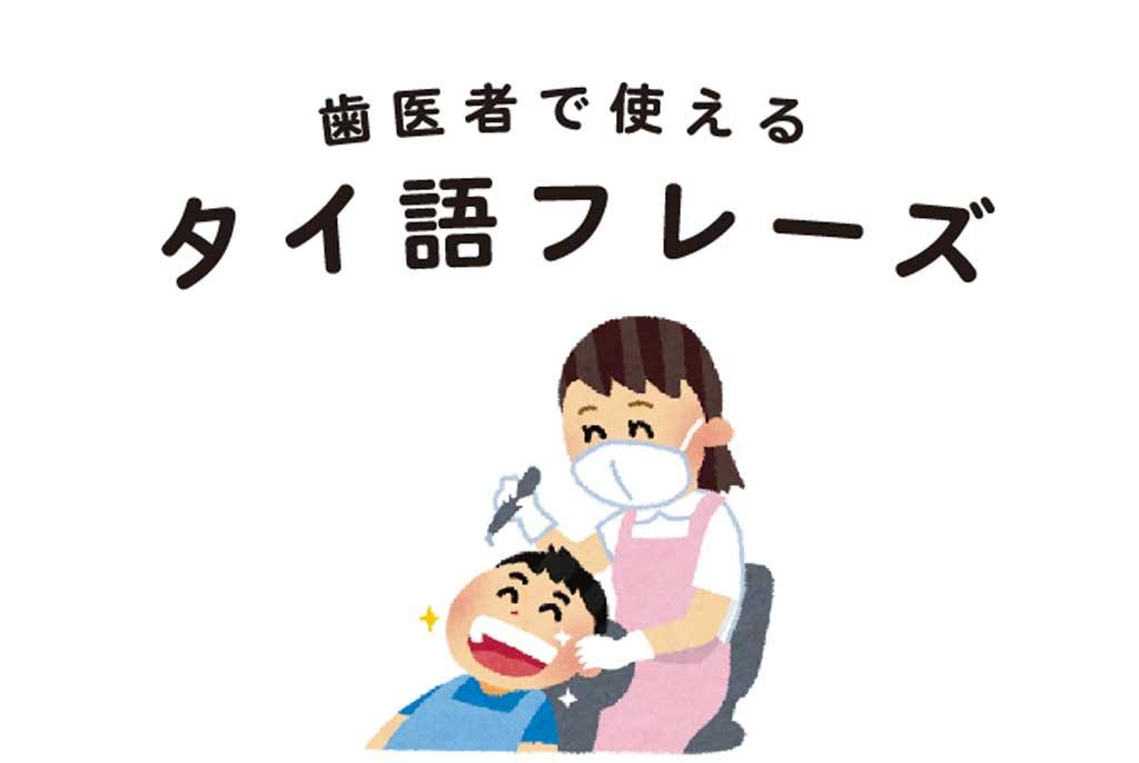 歯医者で使えるタイ語フレーズ - ワイズデジタル【タイで生活する人のための情報サイト】