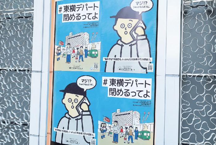 渋谷の街の変わり様については、このコラムで何回か書いたことがある
