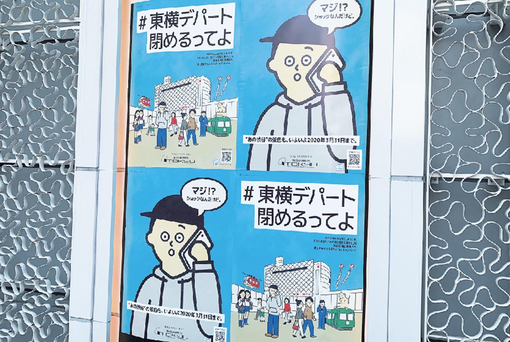 さよなら東急東横店 - ワイズデジタル【タイで生活する人のための情報サイト】