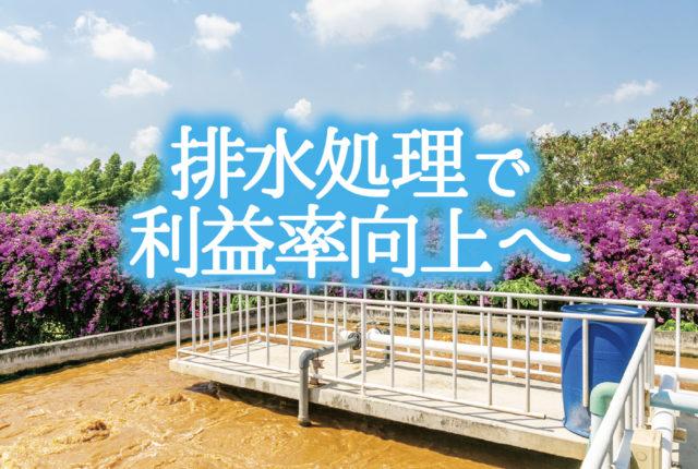 排水処理設備やRO造水装置、軟水化装置の設計・導入・メンテナンス