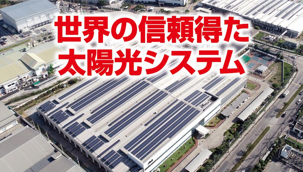 SHARP SOLAR SOLUTION ASIA CO., LTD. - 企業検索 - ワイズデジタル【タイで働く人のための情報サイト】