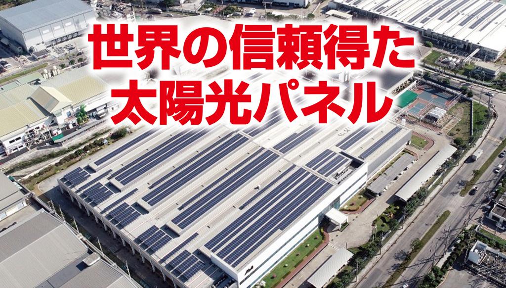 太陽光発電に関わる設計・機器調達・建設・運営・保守