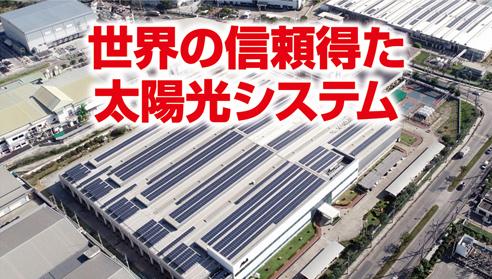 SHARP SOLAR SOLUTION ASIA CO., LTD. - 企業検索 - ワイズデジタル【タイで生活する人のための情報サイト】