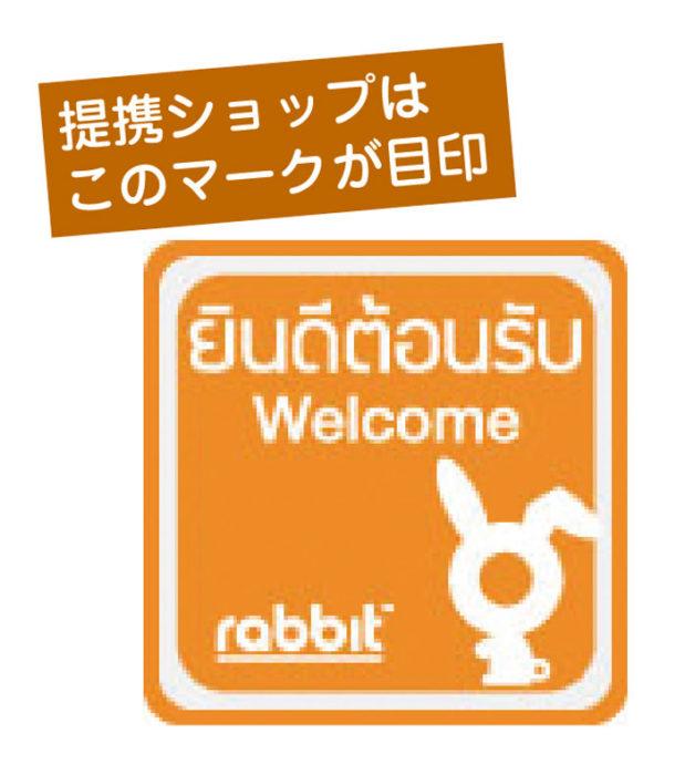 BTSラビットカード提携ショップはこのマークが目印!
