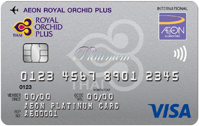 タイ航空との提携カード イオンロイヤルオーキッドプラスプラチナムカード