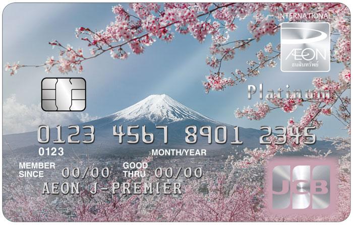 タイでも日本でもおトクなカード イオンJ-プレミアプラチナムカード