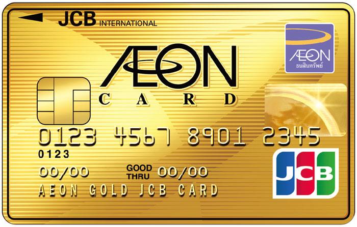 毎日のお買い物でおトク イオンゴールドカード
