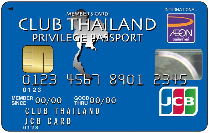 ゴルフプレイヤー必携の一枚 イオンクラブタイランドカード