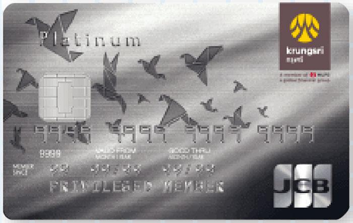 アユタヤ銀行(クルンシィ銀行) JCBプラチナムカード