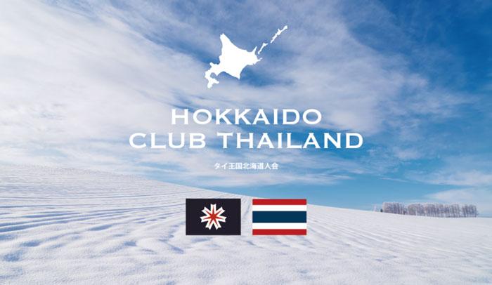 タイ国北海道人会 (道産子倶楽部) 年2回、ジンギスカン大会とゴルフコンペを開催しております。北海道に居住経験があることが入会資格となります。