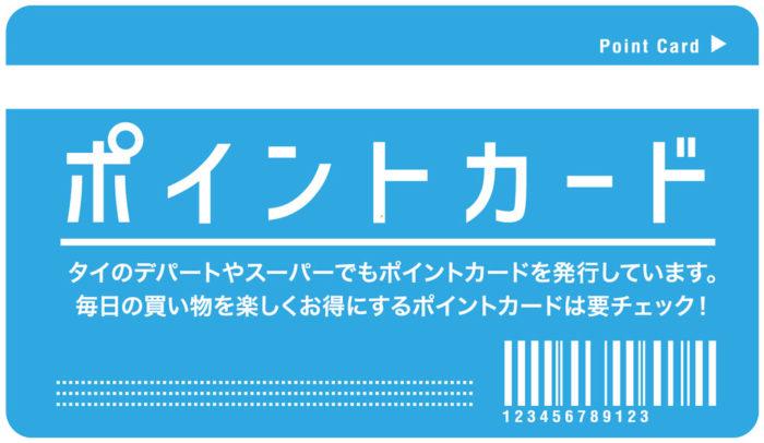 ポイントカード タイのデパートやスーパーでもポイントカードを発行しています。 毎日の買い物を楽しくお得にするポイントカードは要チェック!