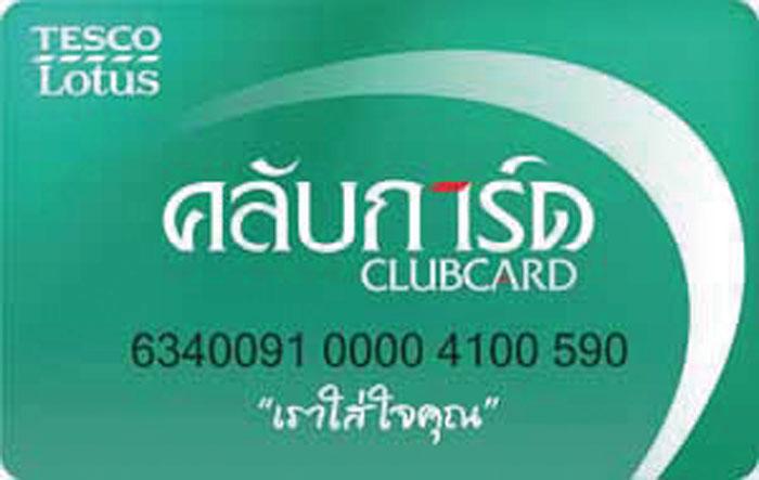 国内第2位の巨大スーパーTESCO CLUB CARD