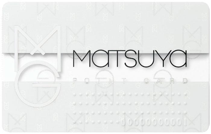 大手デパートで使える! MATSUYA POINT CARD