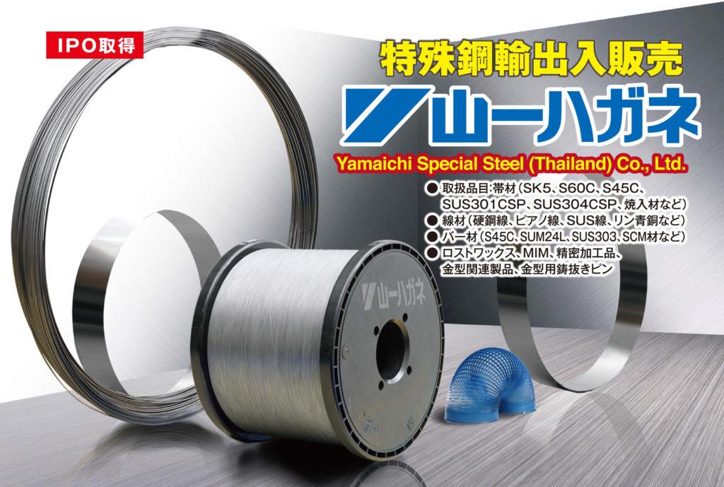 特殊鋼のスペシャリスト 「精密金型加工」で事業拡充