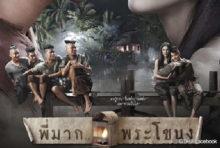 それは2013年3月に公開され、わずか4日で興行収入1億Bを突破、累計5億5,000万Bを記録した大ヒット作「Pee Mak Phrakanong(ピーマーク・プラカノン)です。