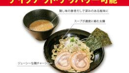 【濃厚鶏そば たけいち】濃厚魚介つけ麺 220B - ワイズデジタル【タイで生活する人のための情報サイト】