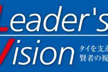 Leader's Vision〜タイを支える賢者の視線
