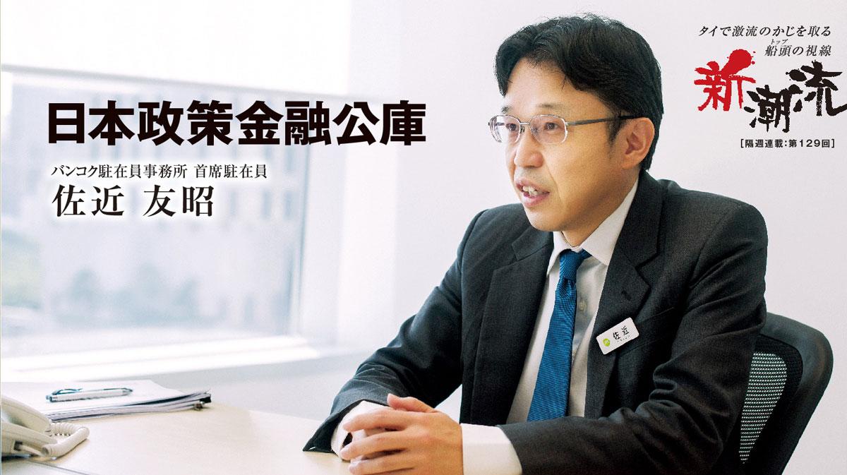 日本政策金融公庫「目指すのは、往診型のホームドクターです」 - ワイズデジタル【タイで生活する人のための情報サイト】