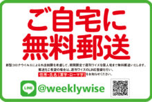 WEEKLY WiSE No.707