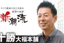 Tokachi Daifuku Honpo 「อนาคตอันสดใสของผลิตภัณฑ์ถั่วแดงจากประเทศไทย」Takama chikara